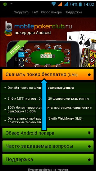 Скачать Mobile Poker Club на Андроид