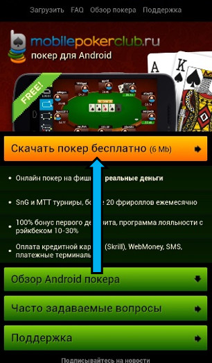 Скачать Mobile Poker Club на ios